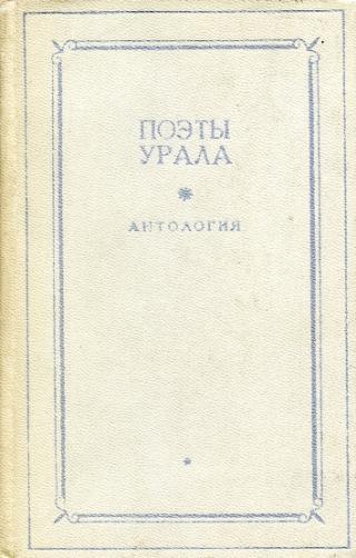Поэты Урала. Антология в двух томах. Том 2