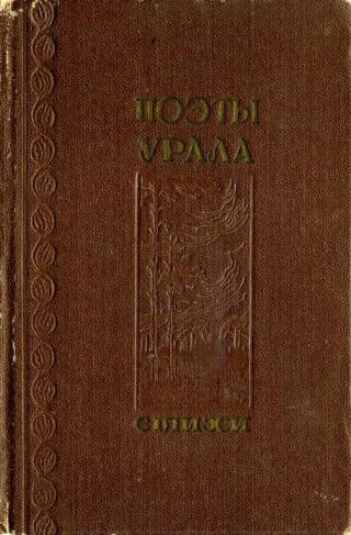 Поэты Урала