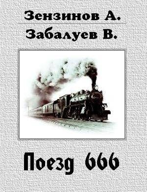 Поезд 666, или число зверя