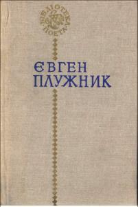 Поезії (збірка)