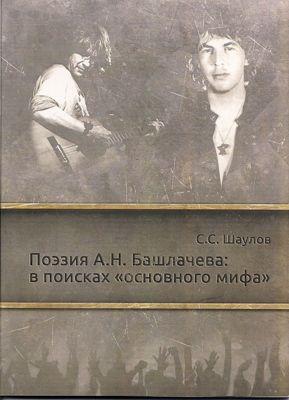 Поэзия А.Н. Башлачева: в поисках «основного мифа»
