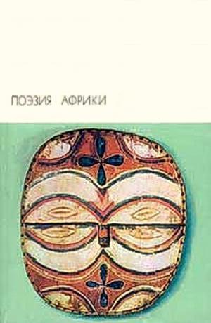 Поэзия Африки