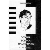 Поэзия Бориса Пастернака