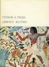 Поэзия и проза Древнего Востока