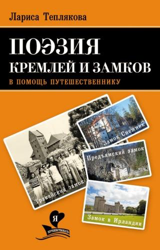 Поэзия кремлей и замков. В помощь путешественнику