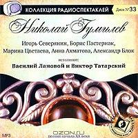Поэзия начала ХХ века , Северянин, Пастернак и др.