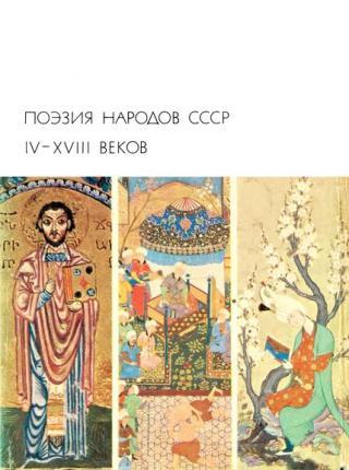 Поэзия народов СССР IV-XVIII веков