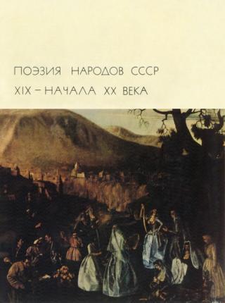 Поэзия народов СССР XIX – начала XX века