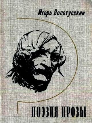 Поэзия прозы [Статьи о Гоголе]