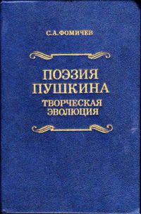 Поэзия Пушкина: творческая эволюция