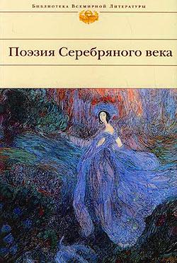 Поэзия Серебряного века (Сборник) [litres]