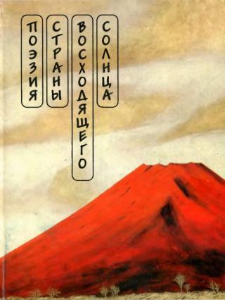 Поэзия Страны восходящего солнца. Хайкай. Танка