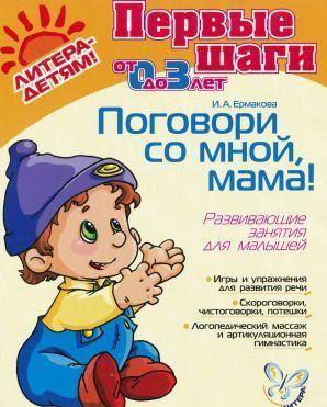 ПОГОВОРИ СО МНОЙ,МАМА! Развивающие занятия для малышей