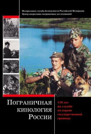 Пограничная кинология России: 110 лет на службе по охране государственной границы