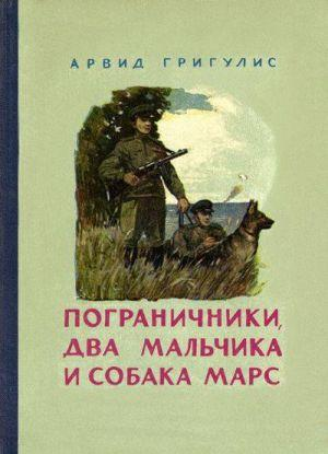 Пограничники, два мальчика и собака Марс
