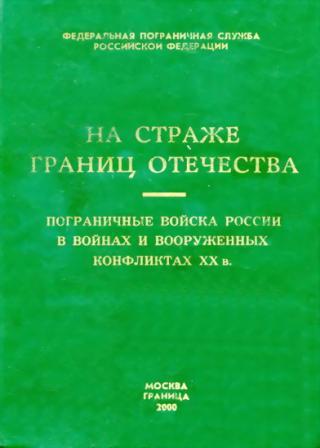 Пограничные войска России в войнах и вооруженных конфликтах XX в.