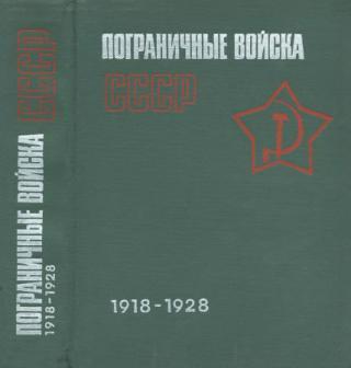 Пограничные войска СССР. 1918-1928: Сборник документов и материалов