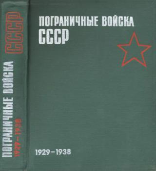 Пограничные войска СССР. 1929-1938: Сборник документов и материалов.