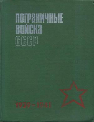 Пограничные войска СССР. 1939-1941: Сборник документов и материалов