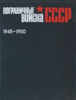 Пограничные войска СССР май 1945-1950. Сборник документов и материалов