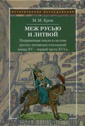Пограничные земли в системе русско-литовских отношений конца XV — первой трети XVI в.