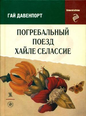 Погребальный поезд Хайле Селассие [авторский сборник]