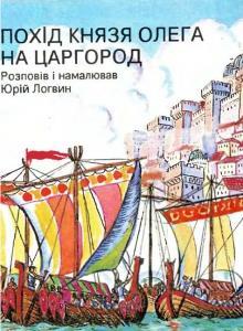 Похід князя Олега на Царгород