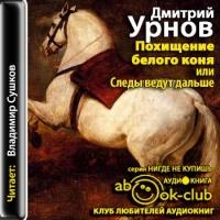 Похищение белого коня, или Следы ведут дальше