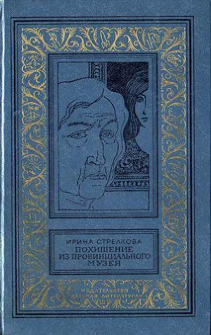Похищение из провинциального музея(сборник)