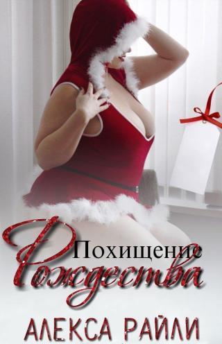 Похищение Рождества
