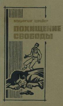 Похищение свободы