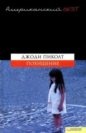 Похищение [Vanishing Acts-ru]