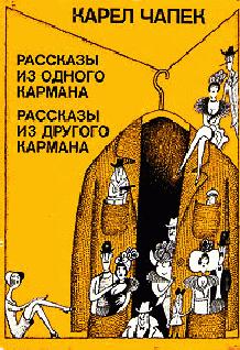 Похищенный документ № 139/VII отд. 'С'