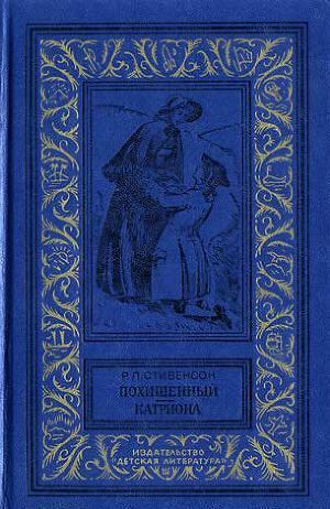 Похищенный. Катриона(изд.1987)