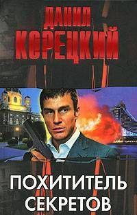 Похититель секретов (сборник)