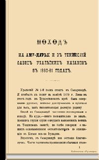Поход на Аму-Дарью и в Текинский оазис уральских казаков в 1880-81 годах