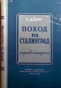 «Поход на Сталинград»
