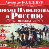 Поход Наполеона в Россию