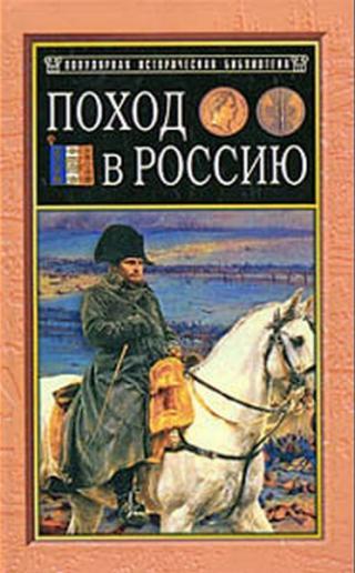 Поход в Россию. Записки адъютанта императора Наполеона I