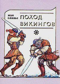 Поход викингов