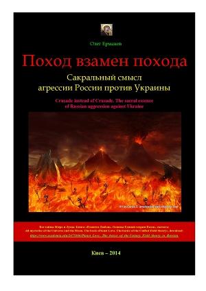 Поход взамен Похода. Сакральный смысл антиукраинской агрессии России