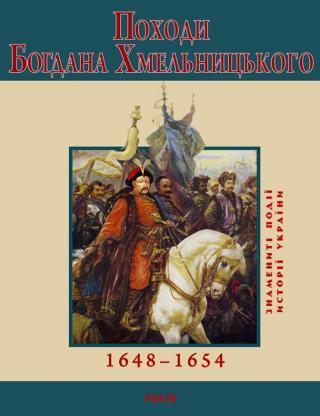 Походи Богдана Хмельницького. 1648–1654