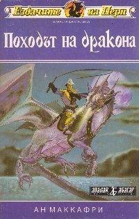 Походът на дракона [Dragonquest - bg]