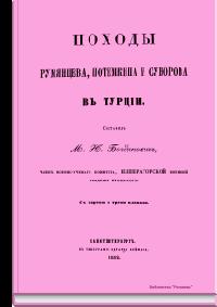 Походы Румянцева, Потемкина и Суворова в Турции [дореформенная орфография]