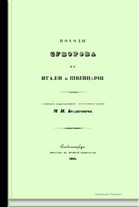 Походы Суворова в Италии и Швейцарии [дореформенная орфография]