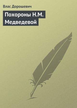 Похороны Н.М. Медведевой