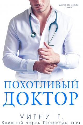Похотливый доктор