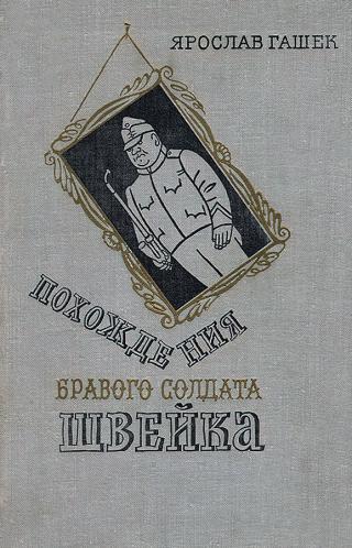 Похождения бравого солдата Швейка [исправленные иллюстрации]