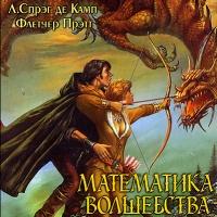 Похождения Гарольда Ши. Книга 2: Математика волшебства