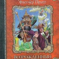 Похождения Гарольда Ши. Книга 7: Сэр Гарольд и король гномов
